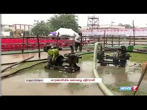 Modi's Varanasi visit cancelled due to bad weather | India | News7 Tamil