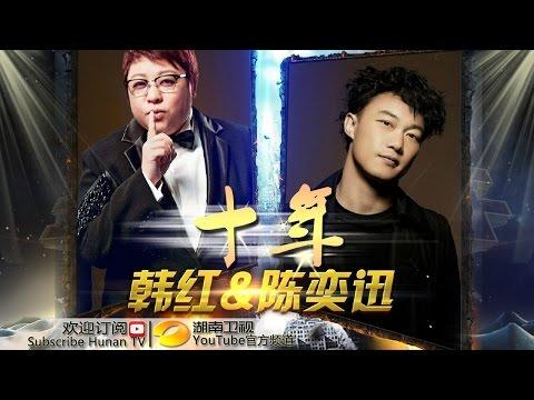 韩红 陈奕迅《十年》-《我是歌手 3》第13期单曲纯享 I Am A Singer 3 EP13 Song: Han Hong Performance【湖南卫视官方版】