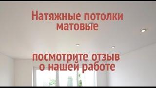 Матовые натяжные потолки в квартире. Процесс установки.(, 2016-06-17T16:28:51.000Z)