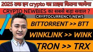 BTT | WINK | TRX |  2025 Tak price kitna jayega | Crypto Newbies का सबसे बड़ा सवाल | HINDI