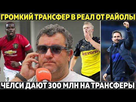 Райола заявил о громком трансфере в Реал ● Челси получит 300 млн на трансферы и помешает Барсе
