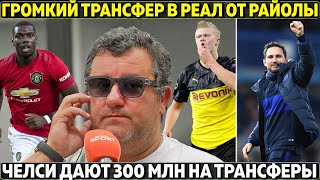 Райола заявил о громком трансфере в Реал Челси получит 300 млн на трансферы и помешает Барсе