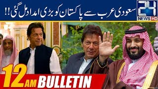 News Bulletin | 12:00am | 21 July 2019 | 24 News HD