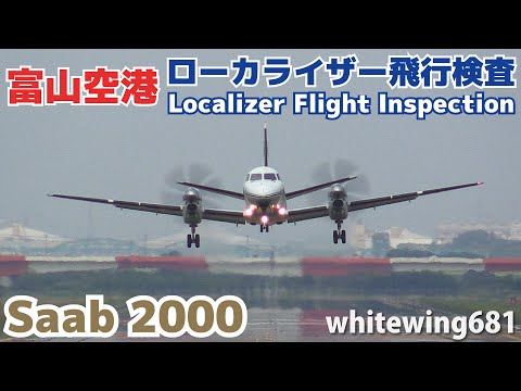 [Low Approach for Localizer Flight Inspection] JCAB Saab 2000 JA004G TOYAMA Airport 富山空港 2016.7.12