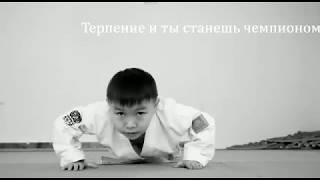 Таквон-до  ГТФ Семей