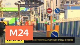 Смотреть видео Какая обстановка в районе Капотня, где горит МНПЗ - Москва 24 онлайн