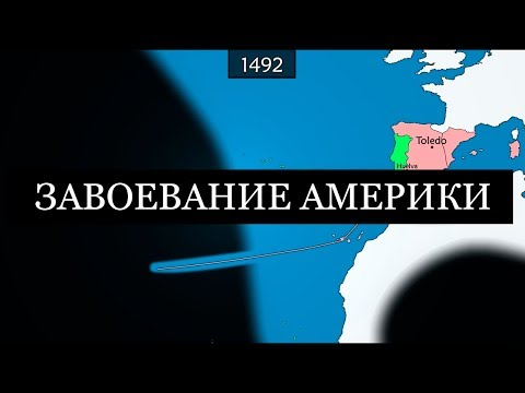 Завоевание Америки европейцами - на карте