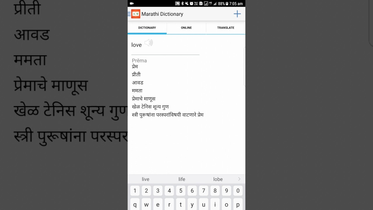 Make meaning in marathi language