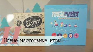 Обзор настольных игр МИФ | Игры для ВСЕЙ СЕМЬИ!