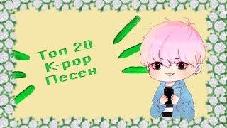 Топ 20 К-рор песен для позитивного настроения/Top 20 K-рoр song s for a positive mood/K-pop House
