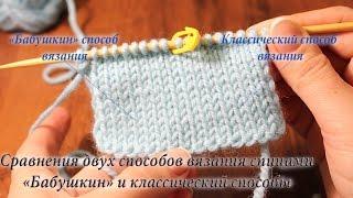 11. Сравнения двух способов вязания спицами. «Бабушкин» и «Классический» способы