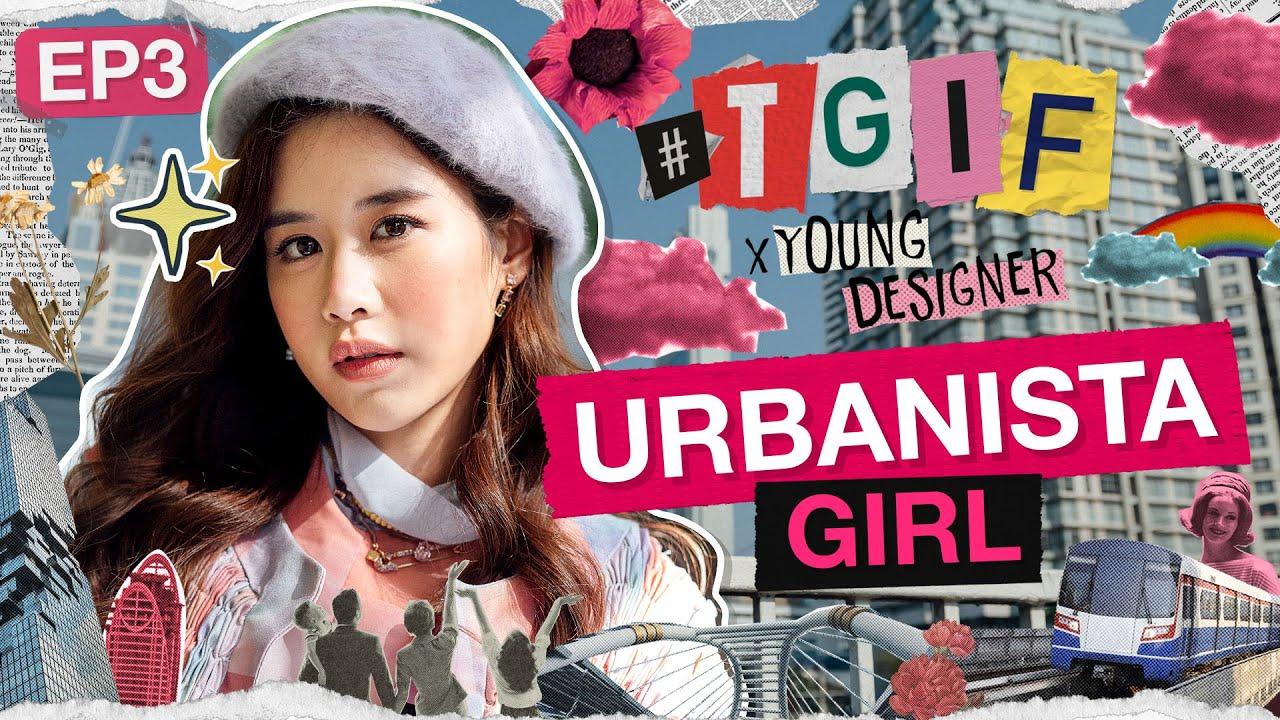 ฟางกับลุคสาวเมืองกรุงคนเก๋ ท้าแดดเมืองไทยกันไปเลย!  | #TGIFxYoungDesigner
