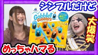 みんなが子供の頃から慣れ親しんでるマルバツゲームの進化版 ゴブレットゴブラーズで遊んだよ! #ボードゲーム #おもちゃ #ゴブレットゴブラー...