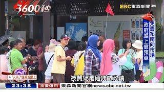 東南亞遊客爆量 穆斯林民宿個位數【3600秒】