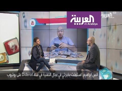 تفاعلكم : اليوتيوبر العراقي أنس إبراهيم يتحدث عن برنامجه من داخل أمريكا  - نشر قبل 2 ساعة