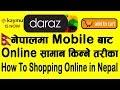 मोबाइल बाट Online शोप्पिंग गर्ने नया तरीका How To Do Online Shopping In Nepal By Techno KD In Nepali