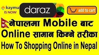 नेपालमा मोबाइल बाट online शोप्पिंग गर्ने नया तरीका How to do online shopping in Nepal