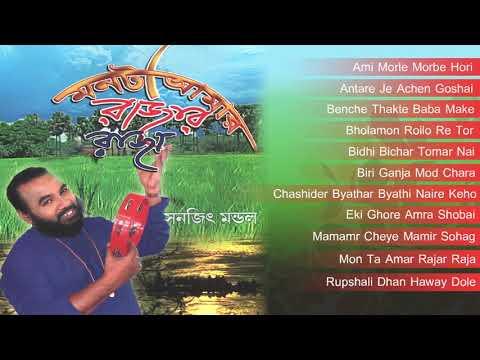 Mon Ta Aamaar Rajar Raja || Sanajit Mondal || Juke Box