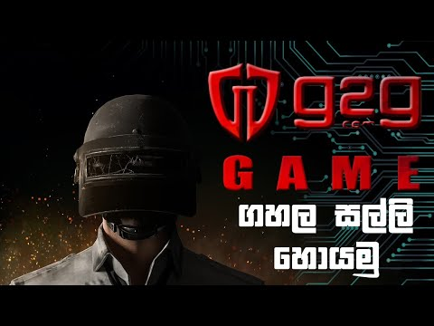 How To Make Money By Playing VIDEO GAMES In Sinhala [G2G.COM]