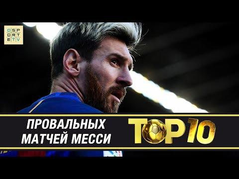 ТОП-10 провальных матчей МЕССИ