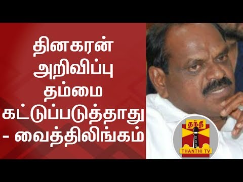 TTV Dinakaran's announcement can not control me - Vaithilinagam | Thanthi TV