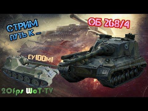 СУ-100М1 wot #2 ✅ Как играть...