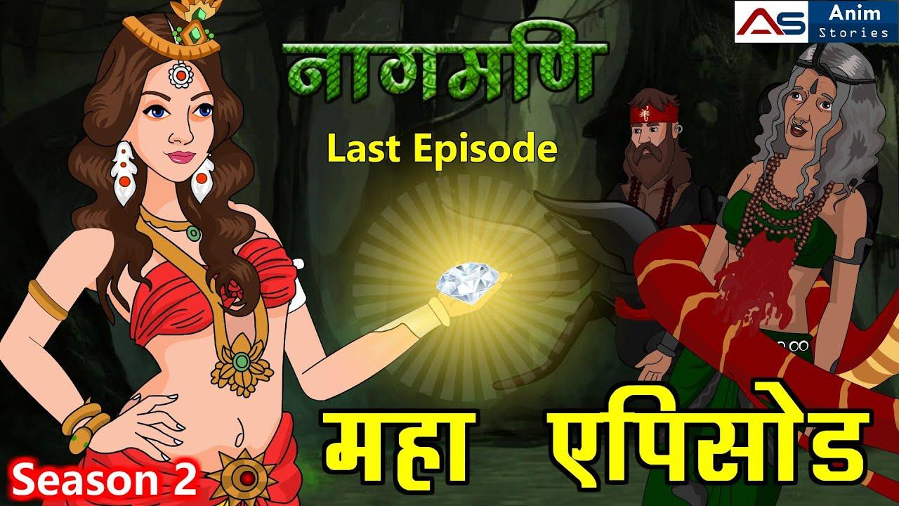 महा एपिसोड_नागमणि 2 (Last Episode) | Hindi Kahani | Love Story | Anim Stories