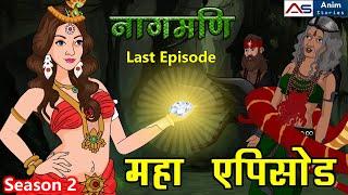 महा एपिसोड_नागमणि 2 (Last Episode) | Hindi Kahani | Love Story | Anim Stories screenshot 2