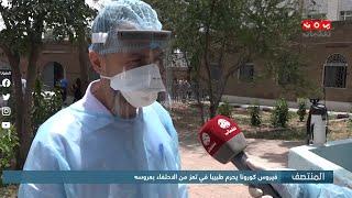 طبيب في تعز يضحي بفرحة زفافه لينقذ أرواح المصابين بكورونا