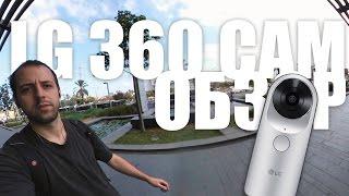 обзор камеры LG 360 Cam