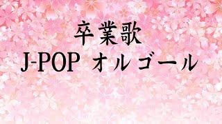 卒業曲 J-POP オルゴール - リラックスオルゴールBGM - 泣けるオルゴールBGM