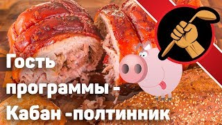 Porchetta - просто ШМАТ свинины. Большой шмат.