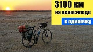 3100 км. в одиночку на велосипеде. Сибирь, Абхазия, Сочи(Лето 2015 г. Никогда до этого не путешествовал на велосипеде. Поэтому эта поездка на 3100 км., да еще и в одиночку..., 2016-01-22T19:29:49.000Z)