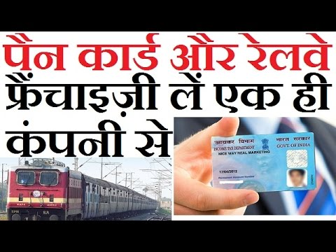 How To Open Pan Card And Railway Franchise Or Agency Hindi 2017