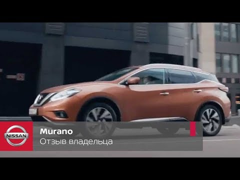 Отзыв владельца Nissan Murano