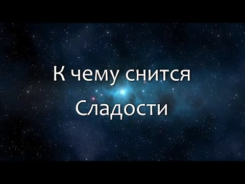 К чему снится Сладости (Сонник, Толкование снов)
