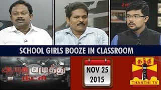 Ayutha Ezhuthu Neetchi 25-11-2015 Ayutha Ezhuthu Neetchi : School Girls Booze in Classroom 25-11-15 | Thanthi TV today program 25th November 2015 at srivideo
