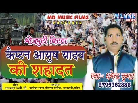 Dharmendra Kumar Birha - captain Ayush Yadav Ki Sahadat