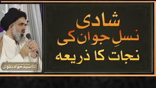 Shadi Jwan Nasal ki Nijat Ka Zariya-Allama Syed Jawad Naqvi