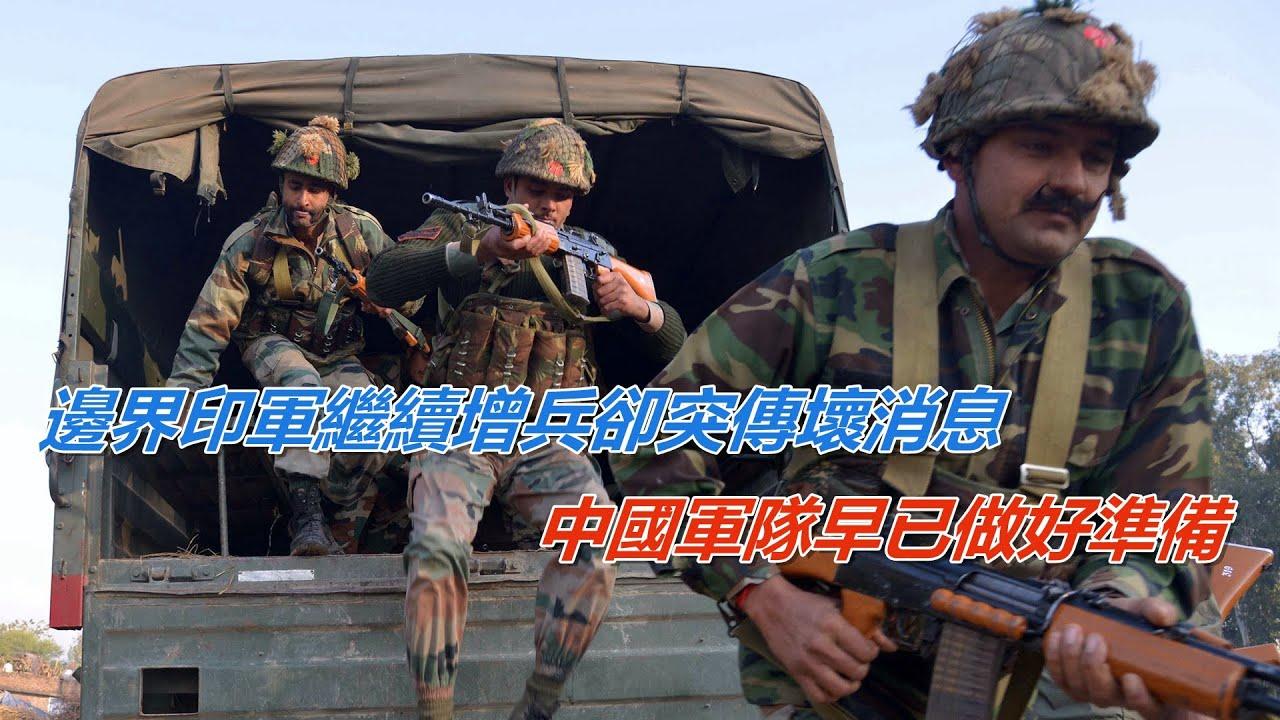 給了機會不珍惜,邊界印軍繼續增兵卻突傳壞消息,中國軍隊早已做好準備 ...