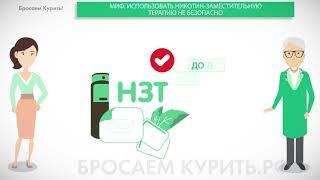 МИФ использовать препараты никотин заместительной терапии для отказа от курения не безопасно