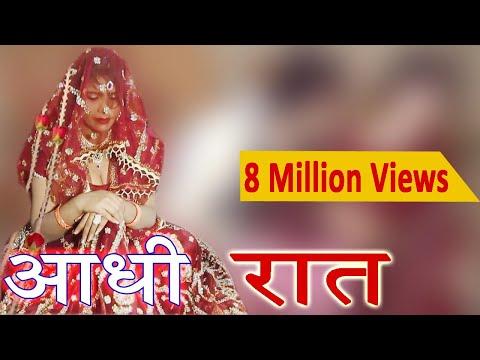 Adhi Raat | Latest Haryanvi Song | Devilal Balana | New HD Video | New Haryanvi Song 2016