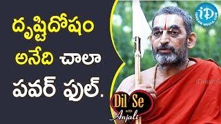 దృష్టిదోషం అనేది చాలా పవర్ ఫుల్. - Chinna Jeeyar Swamyji || Dil Se With Anjali
