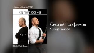 Сергей Трофимов - Я еще живой