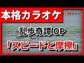 【歌詞付カラオケ】「スピードと摩擦」(amazarashi)(乱歩奇譚OP)