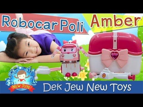 เด็กจิ๋วรีวิวแอมเบอร์ จากเรื่อง Robocar Poli [N'Prim W313]