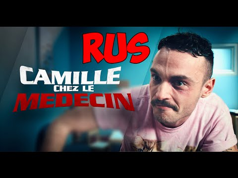 CAMILLE CHEZ LE MEDECIN - LES TUTOS (RUS)