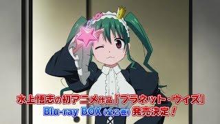『プラネット・ウィズ』Blu-ray BOX 発売告知CM(11/22発売)