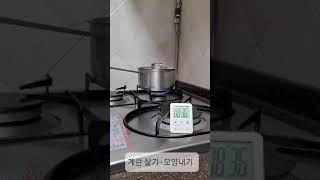 초5학년 계란삶기 도전(실과시간)