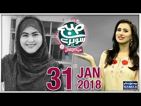 Subah Saverey Samaa Kay Saath | SAMAA TV | Madiha Naqvi | 31 Jan 2018